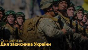 День захисника України: Суспільний мовник покаже спецпроекти та урочисті заходи за участі Порошенка
