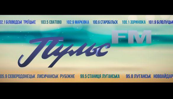 Радіо «Пульс FM» мовитиме у селищі Широкому Луганської області