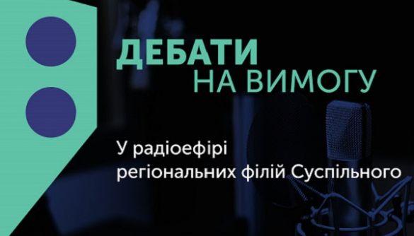 Філії Суспільного запрошують опонентів довести свою правоту в новому проекті «Дебати на вимогу»