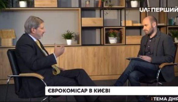 Йоганнес Ган розповів, що кілька разів піднімав питання про фінансування з урядовцями України