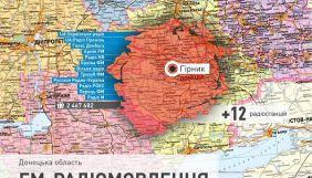 Три радіостанції і один канал НСТУ почали мовити у напрямку Донецька