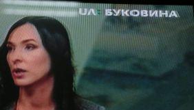 Чернівецький суспільний канал вийшов в ефір із логотипом Суспільного під назвою «UA: Буковина»
