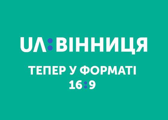 Телеканал «UA: Вінниця» перейшов на мовлення у форматі 16:9
