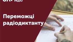 Оголошено 311 переможців радіодиктанту національної єдності (СПИСОК)