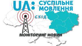 Моніторинг Суспільного: як журналісти дотримувалися стандартів у Дніпрі, Запоріжжі, Полтаві, Харкові та на Донбасі
