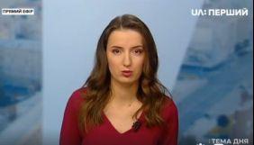 Дарія Гірна замінила Данила Мокрика у програмі «Тема дня» на «UA: Першому» (ДОПОВНЕНО)