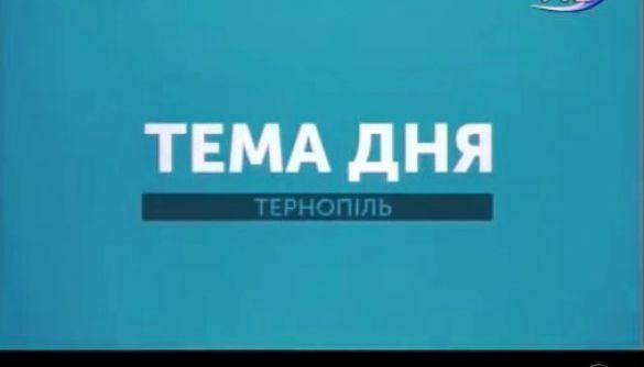 Тернопільська «Тема дня»: ґрунтовне занурення в тему
