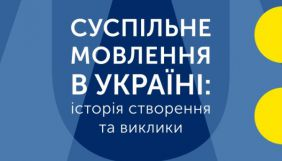 «Детектор медіа» написав історію суспільного мовлення в Україні