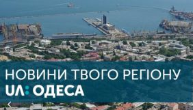 Суспільний телеканал «UA: Одеса» перейшов на екранний формат 16:9