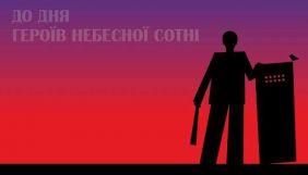 До Дня пам'яті Героїв Небесної сотні три канали «Українського радіо» підготували тематичні програми