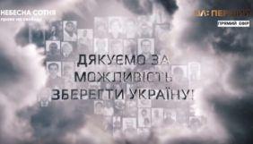 «Не можна здаватися!». День пам'яті Героїв Небесної сотні на Суспільному