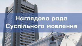 Світлана Остапа стала в.о. голови наглядової ради НСТУ, Вадим Міський – в.о. секретаря НР