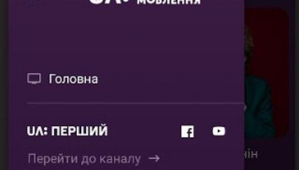 Запустили мобільний додаток для каналів «UА:Перший» та «UА:Культура»