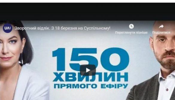 Суспільне запускає сайт, присвячений політичному ток-шоу «Зворотний відлік»