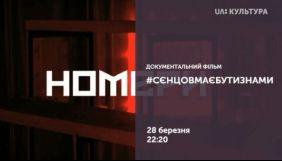 Телеканал «UA: Культура» покаже документальний фільм «#Сенцовмаєбутизнами» та виставу «Номери» (доповнено)