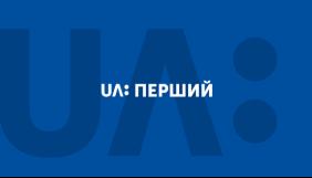 «UA:Перший» виділив уряду, «Нацкорпусу» та Порошенку найбільшу частку новин прайм-тайму серед політичних гравців – звіт