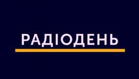 6 філій Суспільного запустили спільний для телебачення і радіо проект – «РадіоДень» (ДОПОВНЕНО)