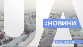 Моніторинг підсумкових випусків новини «UA: Першого» за 25–30 березня 2019 року