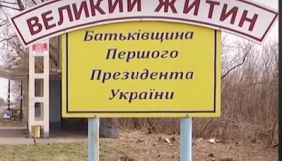 Суспільний мовник у фейсбуку запустив проект про малу батьківщину Президентів України