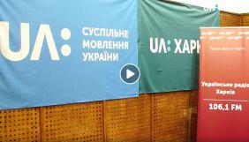 У Харкові «Українське радіо» розпочало мовлення в ФМ-діапазоні
