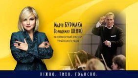Телеканал «UA: Культура» і радіо «Культура» наживо транслюватимуть концерт Марії Бурмаки