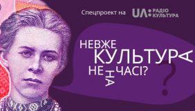 Славінська та Шандро на радіо «Культура» аналізуватимуть програми політпартій щодо культурної політики