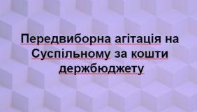 До 19 липня на «UA: Першому», «UA: Українському радіо» та філіях НСТУ виходитиме в ефір передвиборна агітація