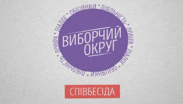 Одеський «Виборчий округ. Співбесіда» – спроба діалогу з виборцем