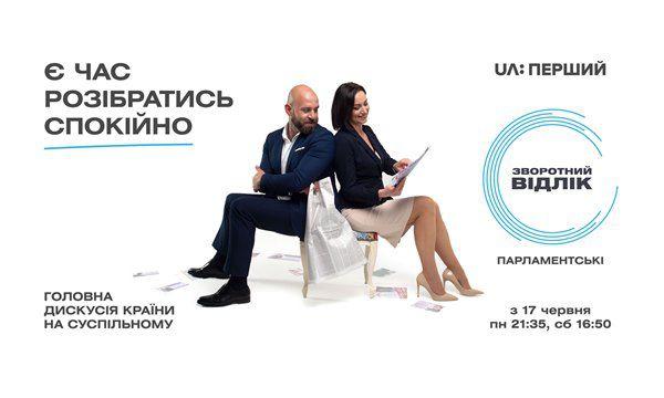 «Зворотний відлік» на Суспільному є найзбалансованішим зі всіх ток-шоу на 10-ти телеканалах – моніторинг Ради Європи