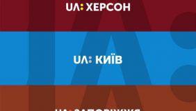 Телеканали «Скіфія», «Запоріжжя»  та «Центральний канал» змінили назви
