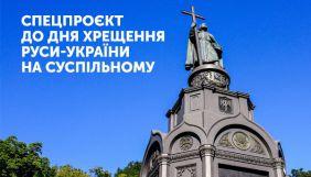 «UA: Перший» та «UA: Культура» покажуть спецпроєкт, літургію і ходу до Дня хрещення Київської Русі