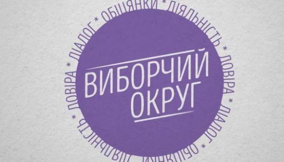 Стаття, моніторинг, нарис, художній твір чи репортаж? Відповідь на критику дніпровського «Виборчого округу. Співбесіди»