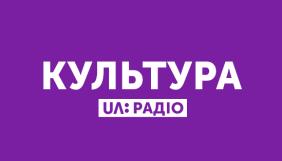 «UA: Радіо Культура» три дні святкуватиме в ефірі 200-річчя Пантелеймона Куліша