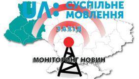 Моніторинг західних філій Суспільного в червні 2019 року