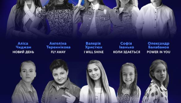 Дитяче Євробачення-2019: визначено фіналістів нацвідбору