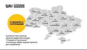 Суспільне шукає ідеї творчих проєктів для регіональних каналів по всій Україні
