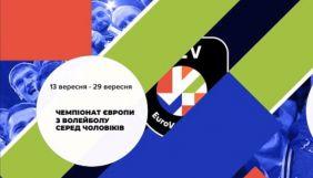 «UA: Перший» покаже наживо Чемпіонат Європи з волейболу серед чоловіків