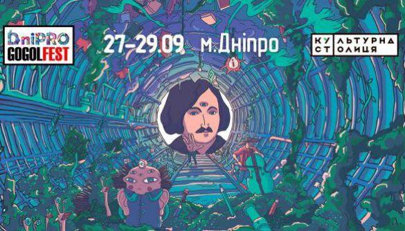 У студії каналу «UA: Дніпро» облаштують локацію фестивалю DniPRO GogolFest
