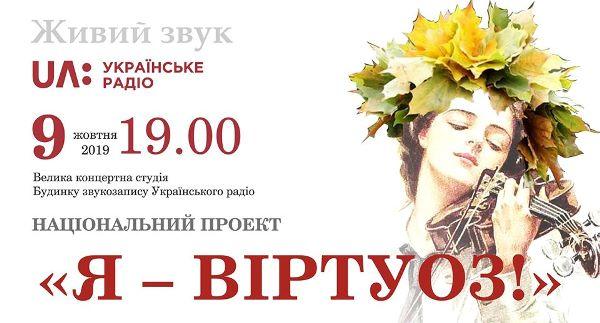9 жовтня –  концерт «Я — віртуоз!» у Будинку звукозапису Українського радіо