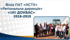 На «UA: Донбас» прозвітували, куди витратили 180 тис. дол. міжнародної підтримки