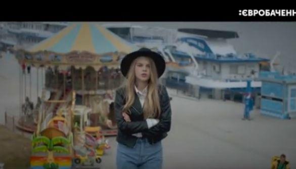 Презентували кліп на пісню учасниці дитячого «Євробачення-2019» від України (ВІДЕО)