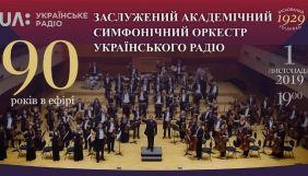 1 листопада – День народження симфонічного оркестру Українського радіо в Будинку звукозапису