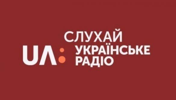 «Українське радіо» виграло ФМ-частоти в Одесі, Івано-Франківську, Ужгороді та ще 31 населеному пункті