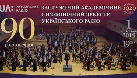 Радіо «Культура» упродовж 10 днів 90% ефіру музичних програм присвятить Симфонічному оркестру Українського радіо