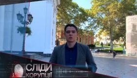 На каналі «UA: Одеса» стартує програма журналістських розслідувань «Сліди корупції»