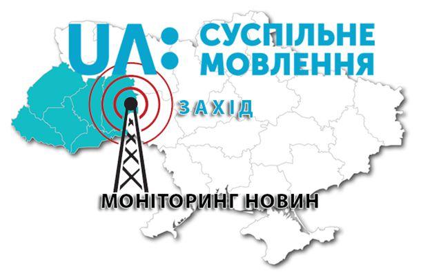 Моніторинг новин західних філій Суспільного за вересень