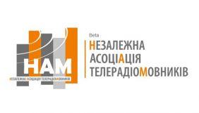 НСТУ вступатиме в «Незалежну Асоціацію Телерадіомовників»