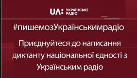 У Facebook закликають приєднатися до написання диктанту національної єдності
