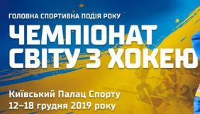 Суспільне покаже Чемпіонат світу з хокею з шайбою серед юніорів