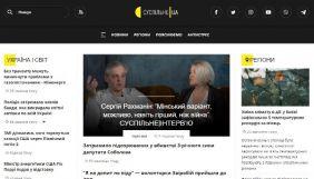 Запустили новий сайт «Суспільне Новини» (Оновлено)